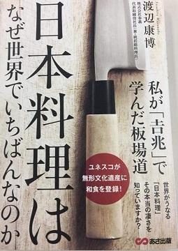 ユネスコが無形文化遺産に和食を登録!世界が認めた「日本料理」。その本当の凄さを知っていますか?